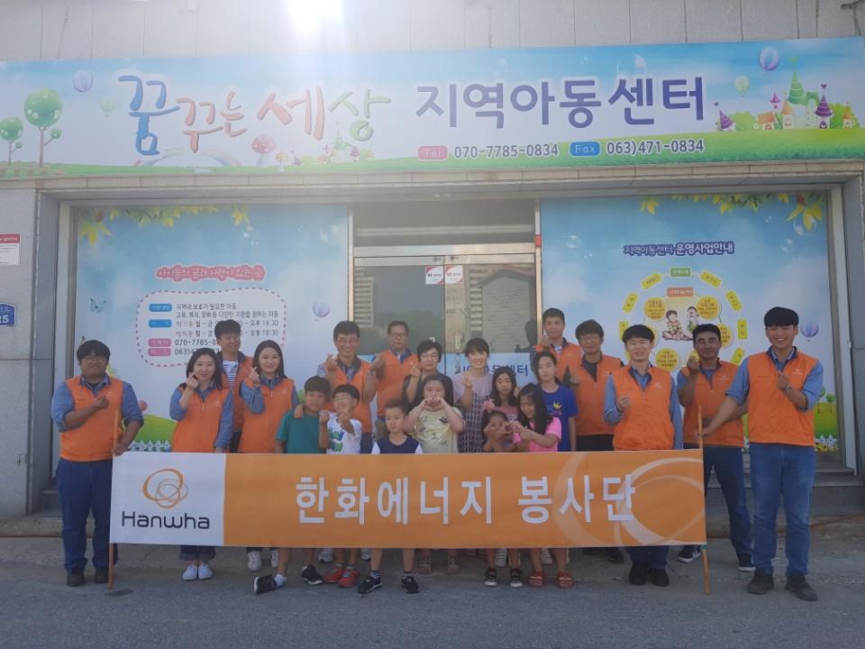 군산사회공헌